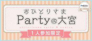 【大宮の恋活パーティー】街コンジャパン主催 2016年11月3日
