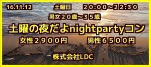 【大分のプチ街コン】株式会社LDC主催 2016年11月12日