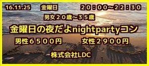 【大分のプチ街コン】株式会社LDC主催 2016年11月25日