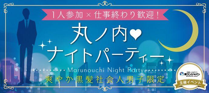 【丸の内の恋活パーティー】街コンジャパン主催 2016年11月2日