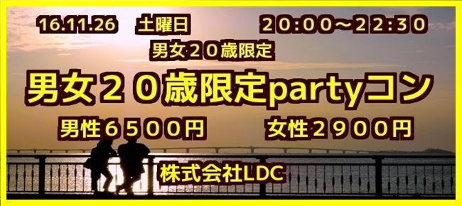 【大分のプチ街コン】株式会社LDC主催 2016年11月26日