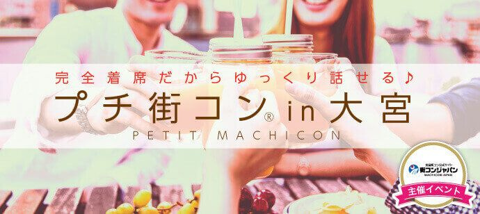 【大宮のプチ街コン】街コンジャパン主催 2016年11月5日