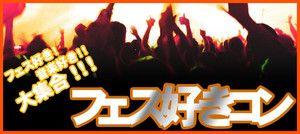 【札幌市内その他のプチ街コン】LINEXT主催 2016年11月6日