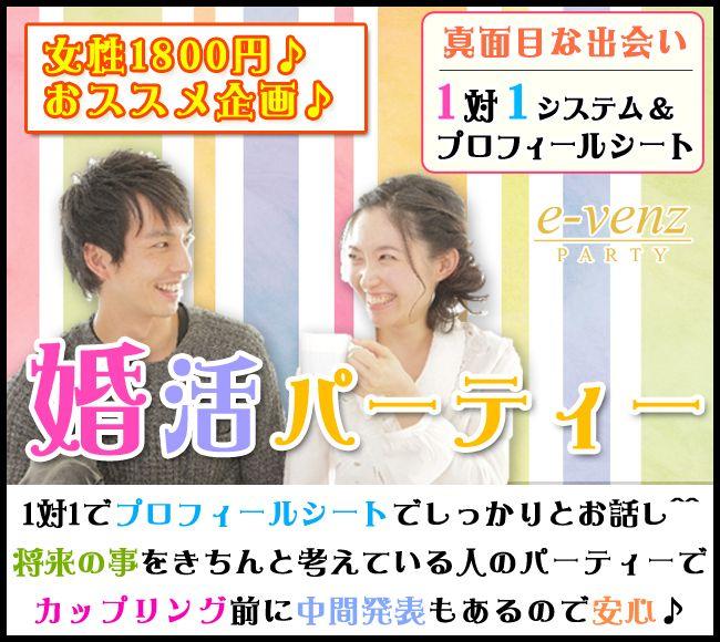 【渋谷の婚活パーティー・お見合いパーティー】e-venz(イベンツ)主催 2016年10月15日