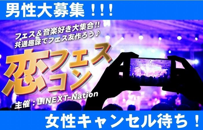 【新宿のプチ街コン】株式会社リネスト主催 2016年11月23日