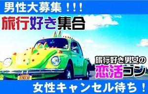 【長崎のプチ街コン】LINEXT主催 2016年11月13日