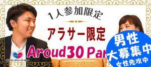 【表参道の恋活パーティー】Luxury Party主催 2016年12月6日