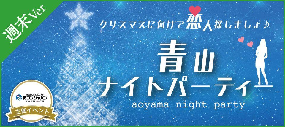 【青山の恋活パーティー】街コンジャパン主催 2016年11月19日