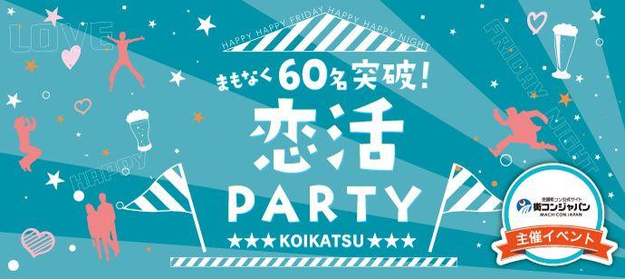 【青山の恋活パーティー】街コンジャパン主催 2016年11月20日