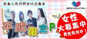 【東京都その他の恋活パーティー】Luxury Party主催 2016年12月3日