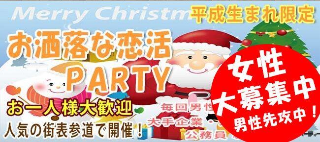 【東京都その他の恋活パーティー】Luxury Party主催 2016年12月17日