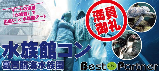 【東京都その他のプチ街コン】ベストパートナー主催 2016年11月26日