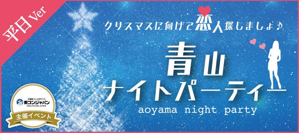 【青山の恋活パーティー】街コンジャパン主催 2016年11月22日