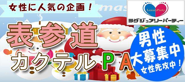 【表参道の恋活パーティー】Luxury Party主催 2016年12月18日