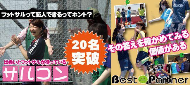 【町田のプチ街コン】ベストパートナー主催 2016年11月19日