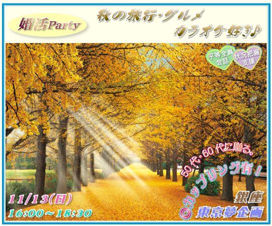 【銀座の婚活パーティー・お見合いパーティー】東京夢企画主催 2016年11月13日