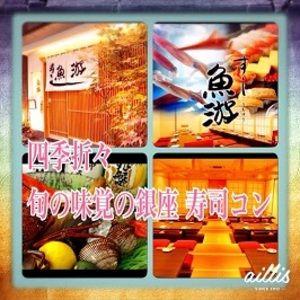 【銀座のプチ街コン】株式会社ジョイントライン主催 2016年10月26日