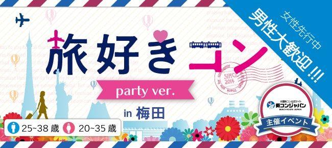 【梅田の恋活パーティー】街コンジャパン主催 2016年10月15日