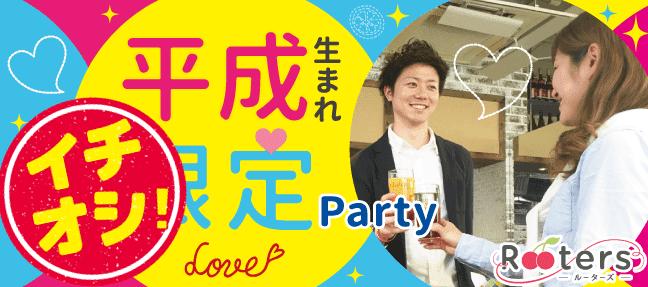 【表参道の恋活パーティー】株式会社Rooters主催 2016年10月31日