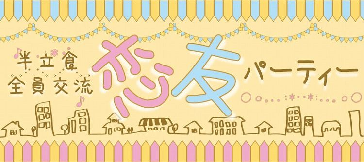 【渋谷の恋活パーティー】株式会社リネスト主催 2016年10月26日