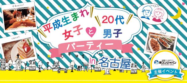 【名古屋市内その他の恋活パーティー】街コンジャパン主催 2016年10月16日