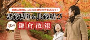 【鎌倉のプチ街コン】ラブジュアリー主催 2016年10月23日