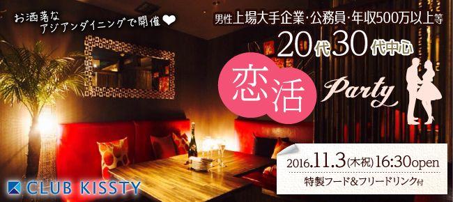 【名古屋市内その他の恋活パーティー】クラブキスティ―主催 2016年11月3日