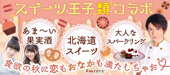 【表参道の恋活パーティー】Rooters主催 2016年10月16日