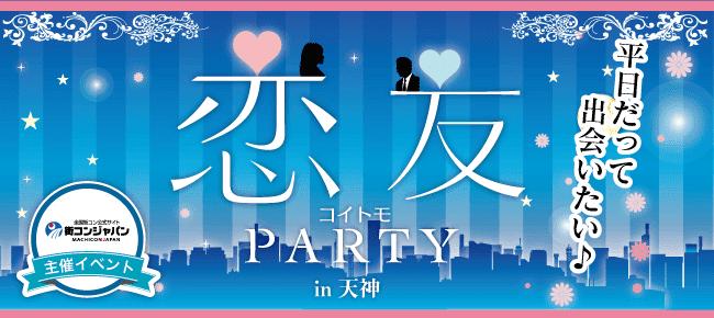 【天神の恋活パーティー】街コンジャパン主催 2016年10月26日