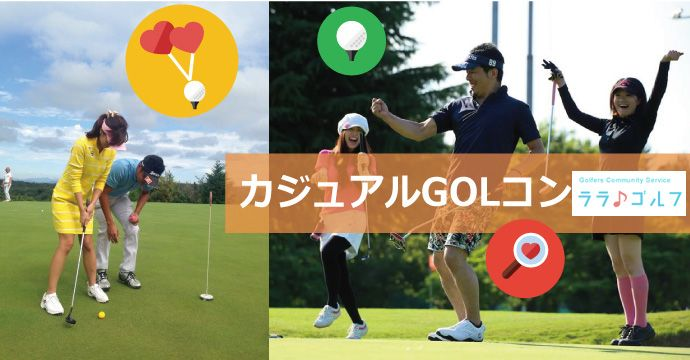 【鎌倉のプチ街コン】ララゴルフ主催 2016年10月8日