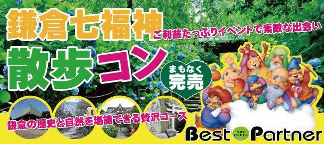 【鎌倉のプチ街コン】ベストパートナー主催 2016年11月27日