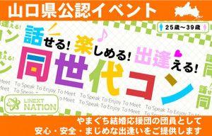 【山口のプチ街コン】LINEXT主催 2016年11月13日