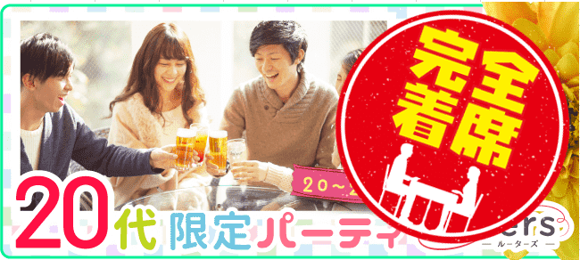 【堂島の恋活パーティー】株式会社Rooters主催 2016年10月17日