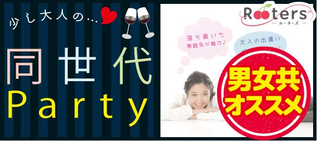 【赤坂の恋活パーティー】株式会社Rooters主催 2016年10月18日