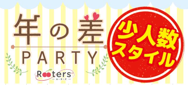 【堂島の恋活パーティー】Rooters主催 2016年10月18日