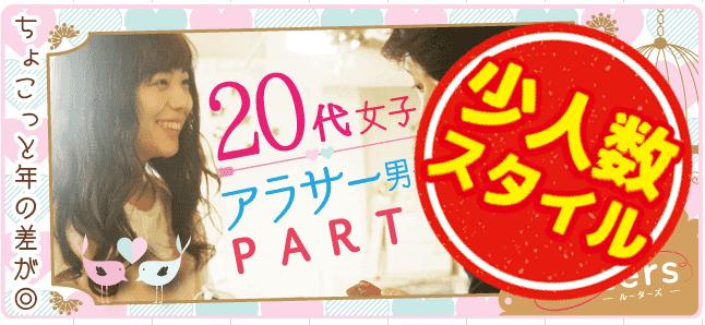 【三宮・元町のプチ街コン】株式会社Rooters主催 2016年10月18日
