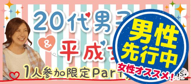 【赤坂の恋活パーティー】Rooters主催 2016年10月19日