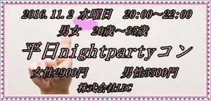 【宮崎のプチ街コン】株式会社LDC主催 2016年11月2日