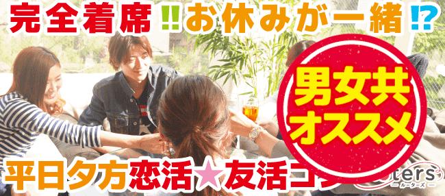 【堂島のプチ街コン】Rooters主催 2016年10月19日