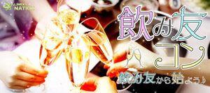 【長崎のプチ街コン】LINEXT主催 2016年11月5日