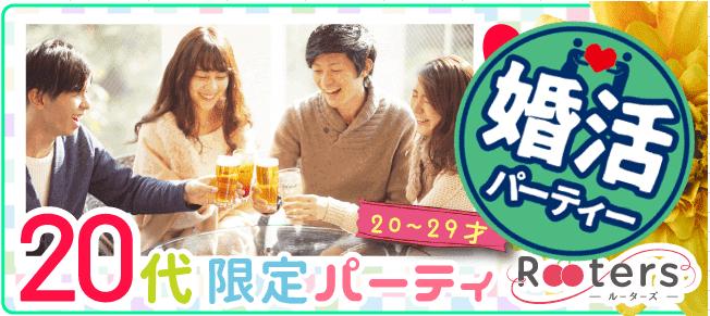 【三宮・元町の婚活パーティー・お見合いパーティー】Rooters主催 2016年10月19日