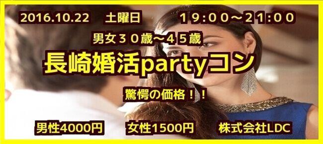 【長崎の婚活パーティー・お見合いパーティー】株式会社LDC主催 2016年10月22日