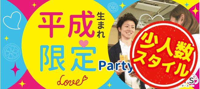 【堂島の恋活パーティー】Rooters主催 2016年10月19日