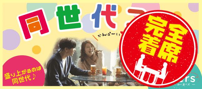 【堂島のプチ街コン】株式会社Rooters主催 2016年10月20日