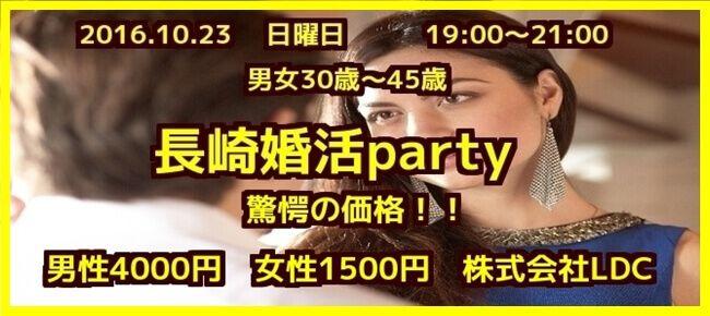 【長崎の婚活パーティー・お見合いパーティー】株式会社LDC主催 2016年10月23日