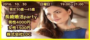 【長崎の婚活パーティー・お見合いパーティー】株式会社LDC主催 2016年10月30日