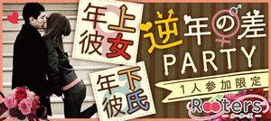 【堂島の恋活パーティー】Rooters主催 2016年10月21日