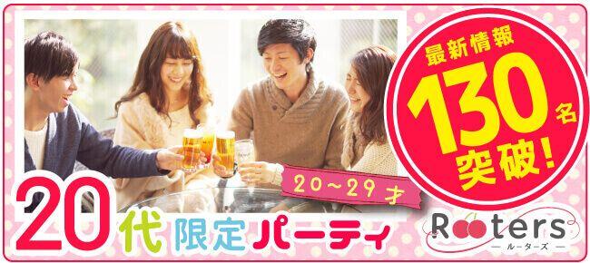 【表参道の恋活パーティー】株式会社Rooters主催 2016年10月22日
