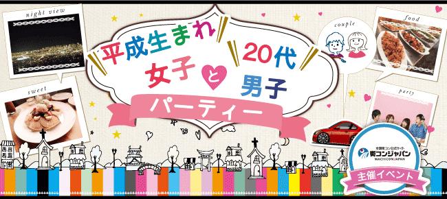 【名古屋市内その他の恋活パーティー】街コンジャパン主催 2016年11月3日