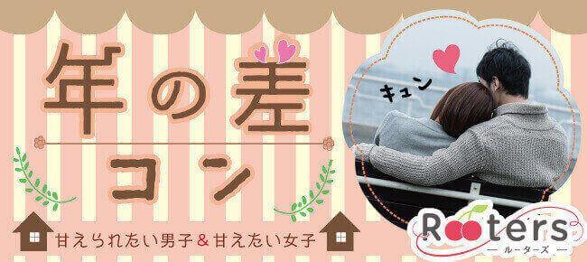 【三宮・元町のプチ街コン】株式会社Rooters主催 2016年10月22日